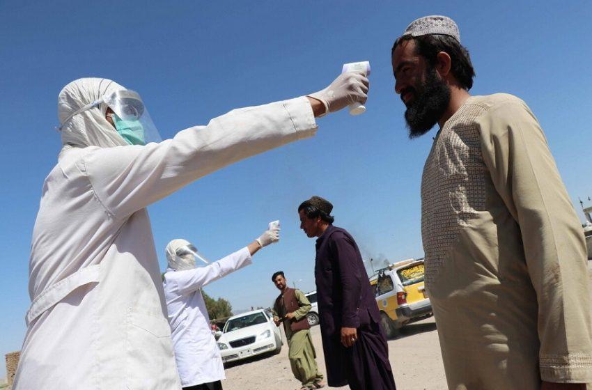 Αφγανιστάν: Εκτός ελέγχου ο κοροναϊός -Αυξήθηκαν τα κρούσματα κατά 2.400% σε ένα μήνα!