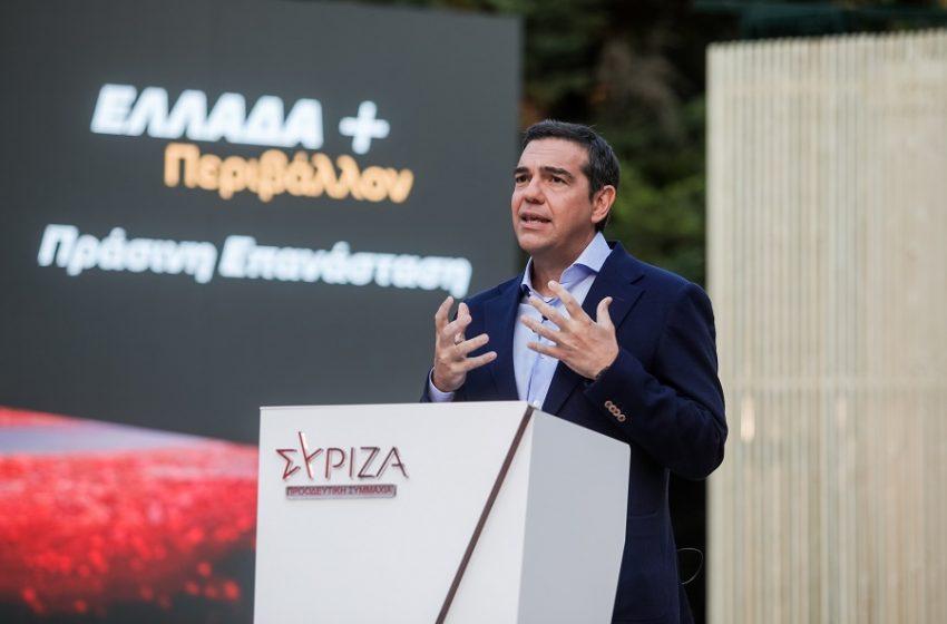 """Τσίπρας: Το Σχέδιο """"Ελλάδα + Περιβάλλον"""" για μια πράσινη επανάσταση"""