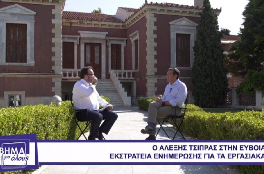 Τσίπρας: Ο κόσμος τώρα θα αρχίσει να βλέπει τι σημαίνει ΝΔ – Καλοδεχούμενες οι πρόωρες εκλογές (vid)