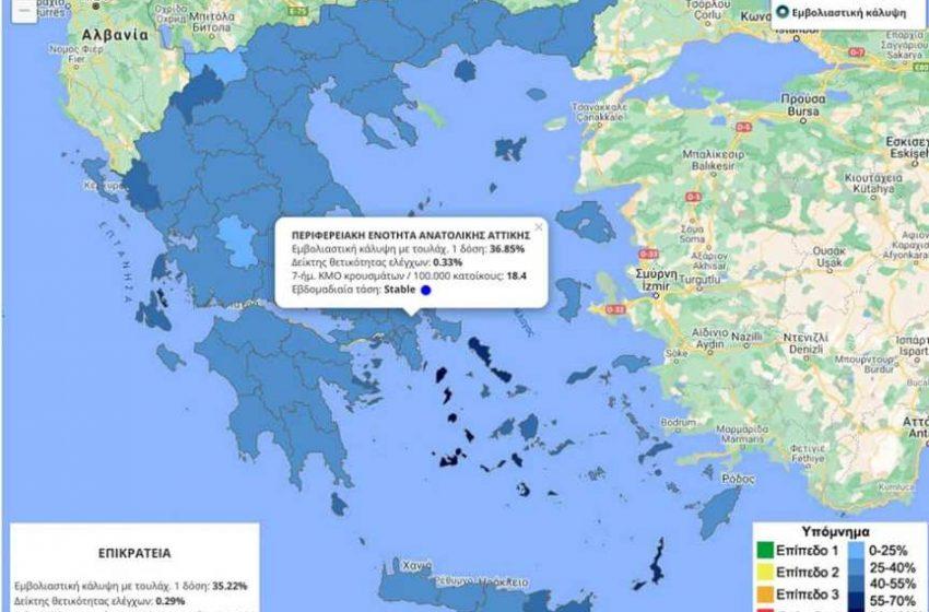 Ο εμβολιαστικός χάρτης της χώρας: Πρωταθλητές και ουραγοί ανά περιφέρεια