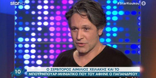Χειλάκης: Ο Ανδρέας Παπανδρέου άφηνε ολόκληρο μηνιάτικο σε πουρμπουάρ