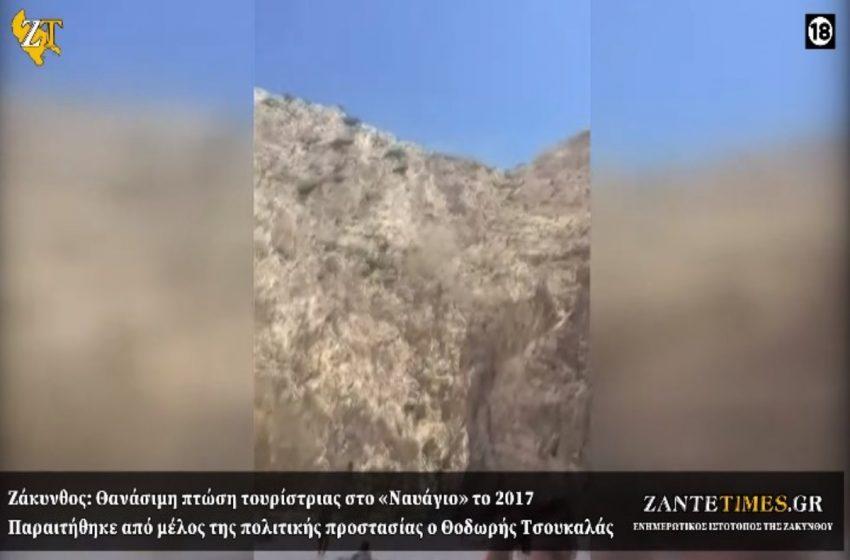 """Βίντεο από το τραγικό δυστύχημα στο """"Ναυάγιο"""" το 2017 (vid)"""