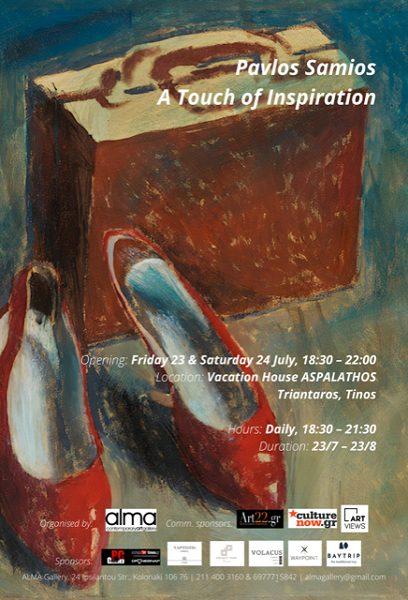 Άγγιγμα Έμπνευσης: Έκθεση εις μνήμην του Παύλου Σάμιου από την γκαλερί Alma  στην Τήνο 23/7 έως 23/8 | Libre