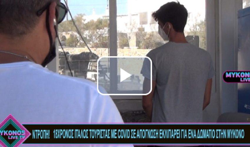 Μύκονος: 18χρονος Ιταλός τουρίστας με κοροναϊό ψάχνει ξενοδοχείο καραντίνας (vid)