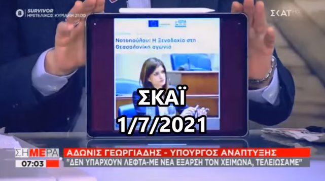 Ο Πορτοσάλτε ζήτησε συγγνώμη από τη Νοτοπούλου για τον απαξιωτικό τρόπο και για το… ξενοδοχία (vid)