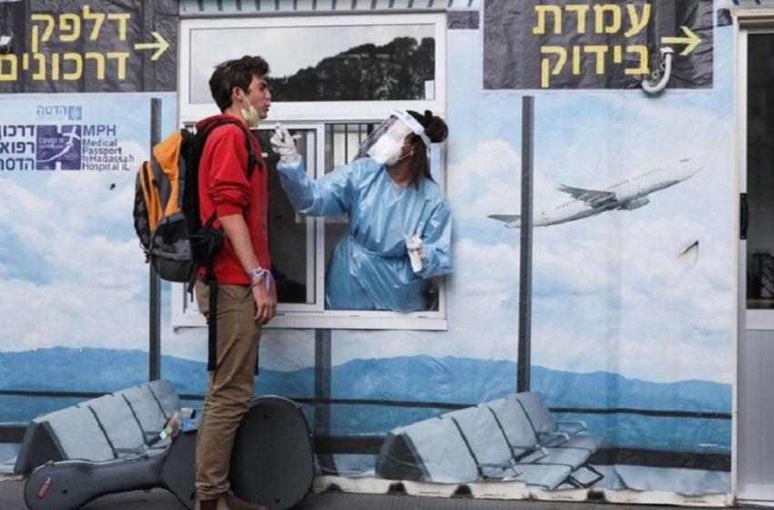 Ισραήλ: Νέα εκτόξευση των κρουσμάτων από την μετάλλαξη Δέλτα