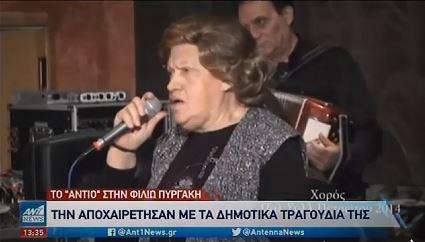 Είπαν το τελευταίο αντίο στη Φιλιώ Πυργάκη με τραγούδια και κλαρίνα