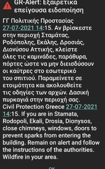 Νέο μήνυμα για τη Σταμάτα από το 112: Κλείστε καμινάδες, παράθυρα, πόρτες
