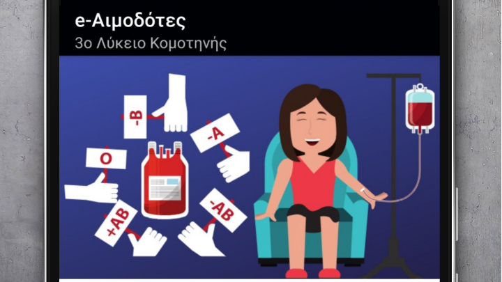Η Ελλάδα που θέλουμε: Μαθητές στην Κομοτηνή έφτιαξαν ηλεκτρονική πλατφόρμα για τους αιμοδότες