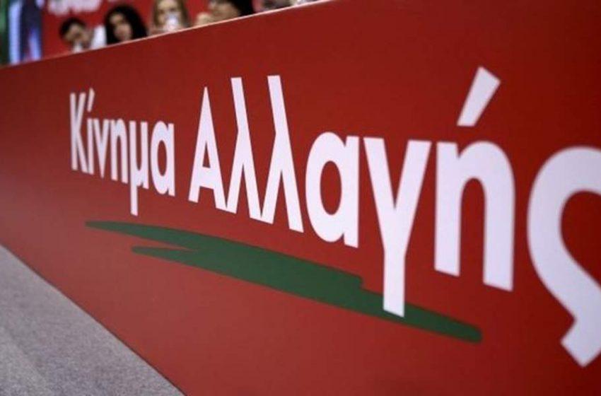 Κίνημα Αλλαγής: Προκλητικά έκνομες οι σχεδιαζόμενες ενέργειες Ερντογάν στη Κύπρο
