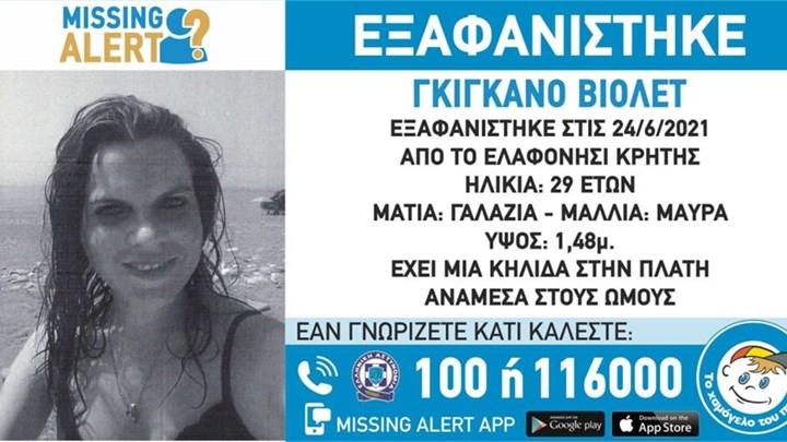 Κορυφώνεται η αγωνία για την 29χρονη στην Κρήτη – Ποια είναι η Βιολέτ Γκιγκανό