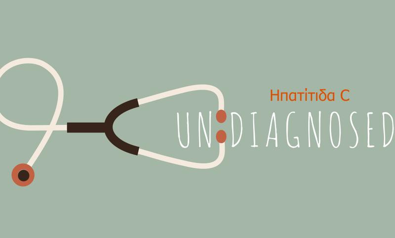 Ηπατίτιδα C: Αθόρυβη, επικίνδυνη αλλά ιάσιμη – Όλα όσα πρέπει να γνωρίζουμε