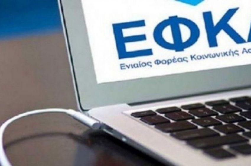 e-ΕΦΚΑ: Οι ημερομηνίες πληρωμής κύριων και επικουρικών συντάξεων Νοεμβρίου
