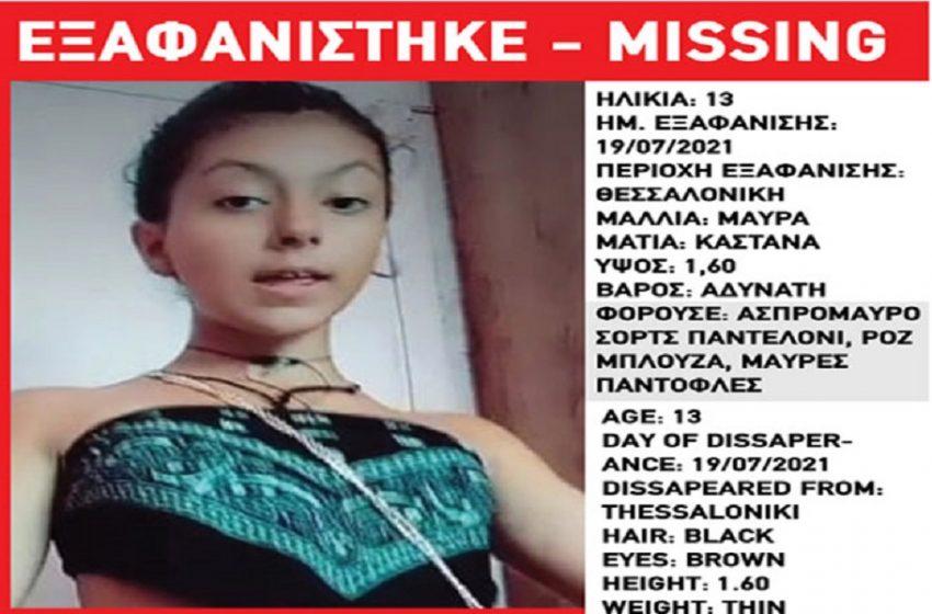 Θεσσαλονίκη: Συναγερμός για εξαφάνιση 13χρονης