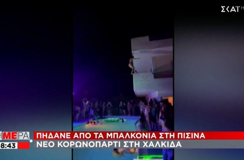 Χαλκίδα: Ξέφρενο κορονοπάρτι -Πήδαγαν από τα μπαλκόνια στην πισίνα