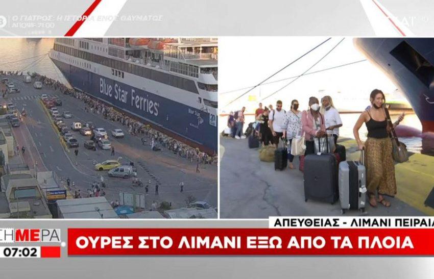 Ουρές και ταλαιπωρία στο λιμάνι του Πειραιά