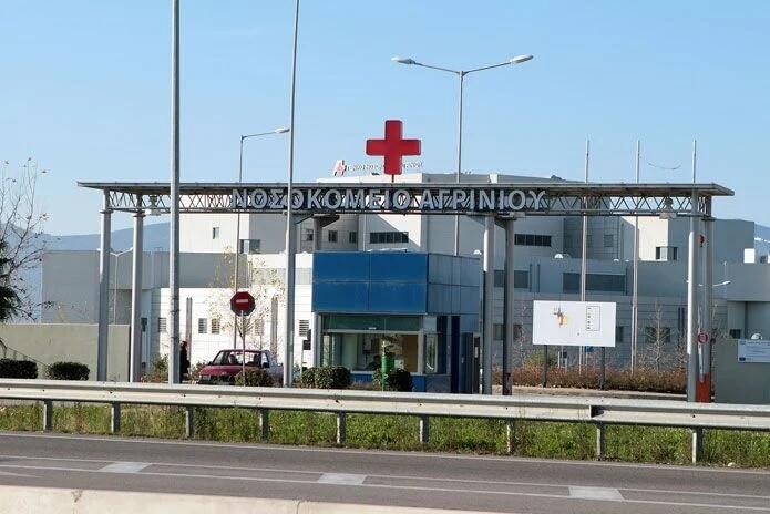 Αγρίνιο: Αναστέλλεται η λειτουργία της Μονάδας Εντατικής Θεραπείας