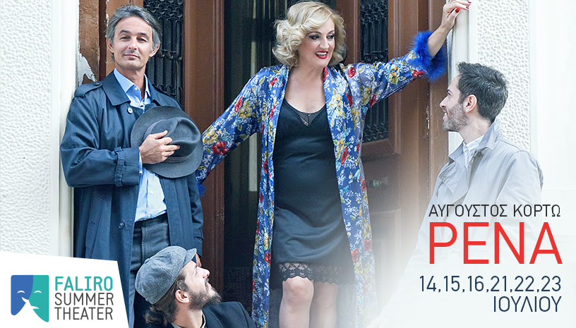 Μαρίνα Φλοίσβου: Θέατρο δίπλα στο κύμα- Από το Σάββατο 10 Ιουλίου με Μπέτυ Λιβανού, Υρώ Μανέ και Κορκολή