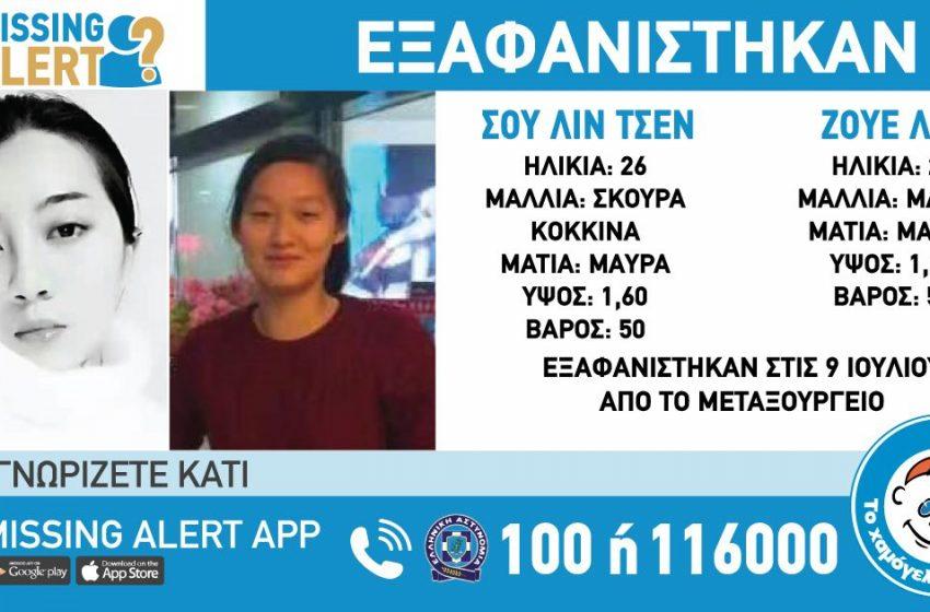 Εξαφανίστηκαν δυο νεαρές Κινέζες στην περιοχή του Μεταξουργείου