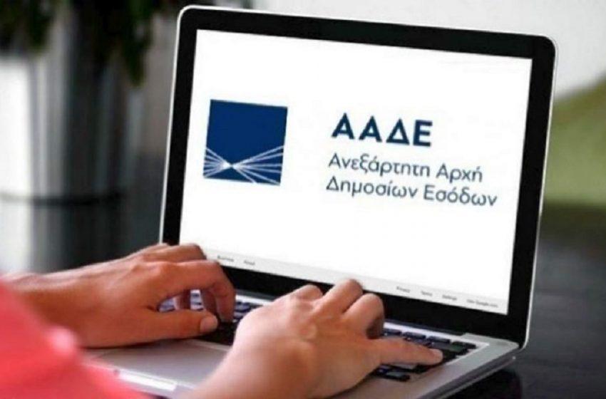 ΑΑΔΕ: Παράταση προθεσμιών δηλώσεων Covid και μισθώσεων ακινήτων