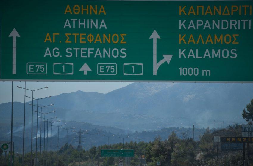 Κλείνει ξανά η Αθηνών – Λαμίας μέχρι νεωτέρας