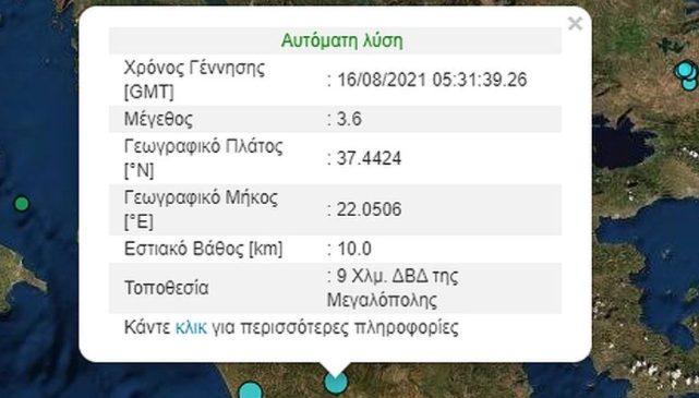 Σεισμός στη Μεγαλόπολη αισθητός στην Πελοπόννησο