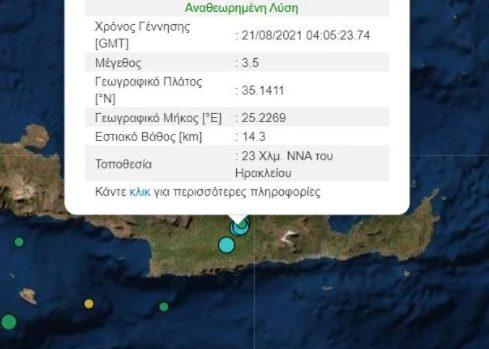 Σεισμός στο Ηράκλειο