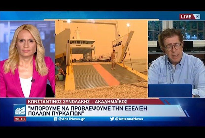 Συνολάκης:Τον ρώτησαν γιατί καίγεται η Ελλάδα με άπνοια και απάντησε για την Καλιφόρνια