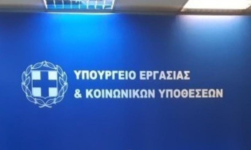 Ξεκινά η υποβολή δηλώσεων ένταξης στη ΣΥΝ-ΕΡΓΑΣΙΑ για τον Οκτώβριο