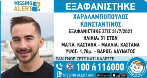 Συναγερμός στο Αιγάλεω – Εξαφανίστηκε 31χρονος