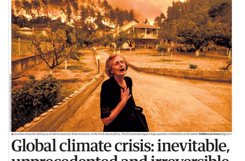 TheGuardian: Το συγκλονιστικό εξώφυλο από την τραγωδία στην Εύβοια- Τι μεταδίδουν τα διεθνή ΜΜΕ