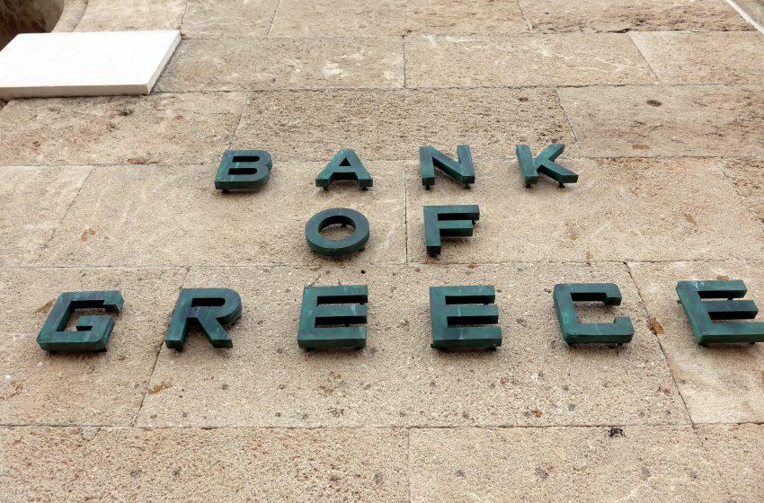 Τράπεζα της Ελλάδος: Αύξηση καταθέσεων μείωση δανείων τον Ιούλιο