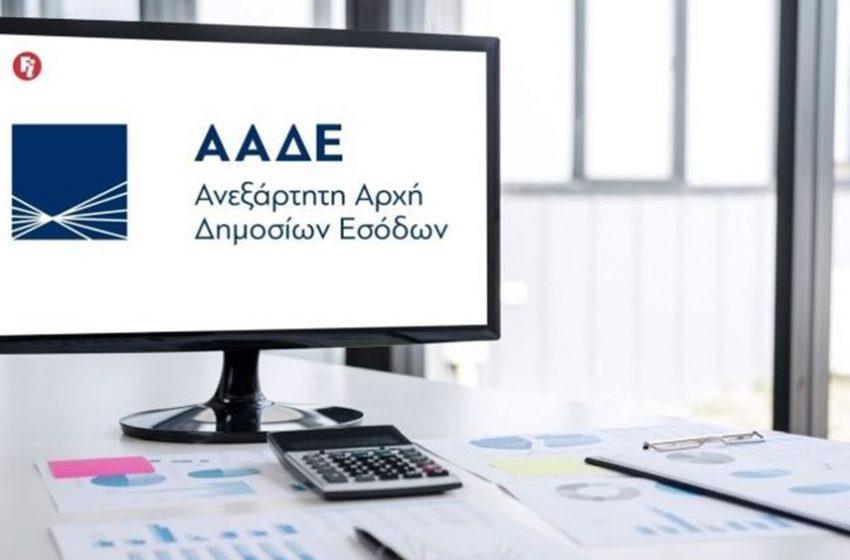 ΑΑΔΕ: Έως 27 Αυγούστου η προθεσμία για αρχικές/τροποποιητικές δηλώσεις Covid και Ενοικίων Μαΐου