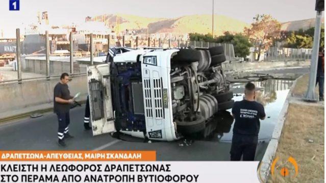 Ατύχημα με φορτηγό που μετέφερε πετρέλαιο