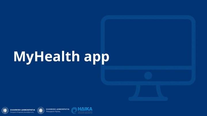 MyHealth: Πλήρης πρόσβαση από σήμερα στο ιστορικό ιατρικών συνταγών και παραπεμπτικών