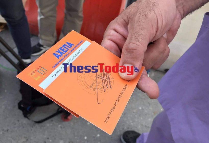 ΑΧΕΠΑ: Με πορτοκαλί καρτελάκι οι εμβολιασμένοι στη δουλειά