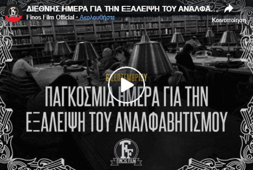 Ημέρα Εξάλειψης Αναλφαβητισμού: Επικό βίντεο από τη Φίνος Φιλμ (vid)