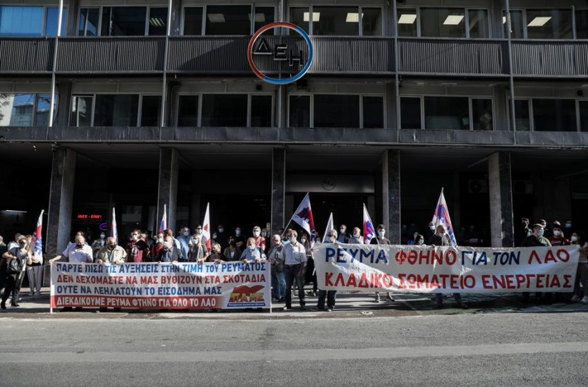 ΠΑΜΕ : Διαμαρτυρία έξω από τη ΔΕΗ για τις αυξήσεις στα τιμολόγια ρεύματος