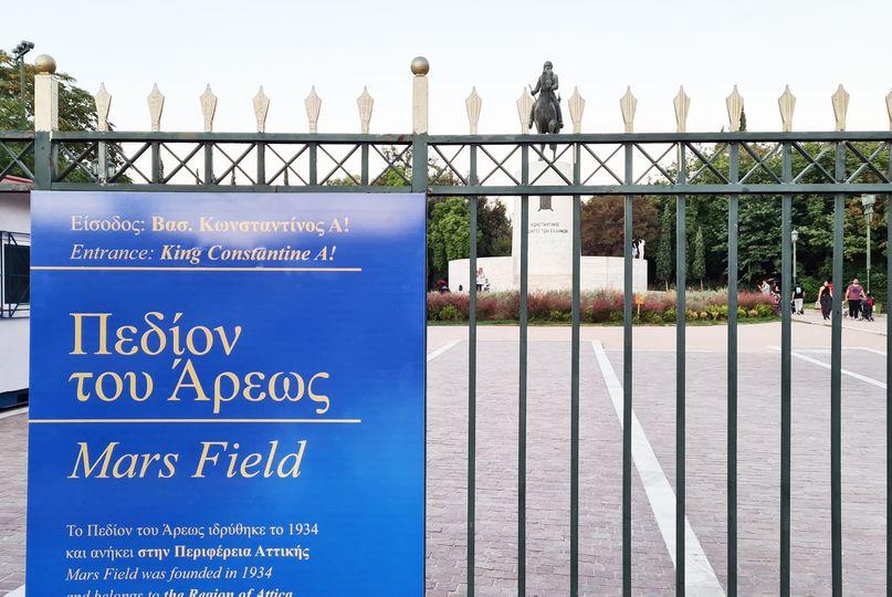 """Πεδίο του Άρεως: Κατεβάζει τις πινακίδες…"""" Mars Field"""" μετά το σάλο ο Πατούλης"""