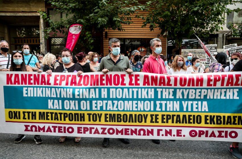 """Διαμαρτυρία υγειονομικών στο υπ.Υγείας: """"Κανένας εκτός δουλειάς"""""""