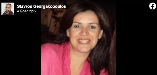 Πέθανε η δημοσιογράφος Γεωργία Παπαδοπούλου μόλις 45 ετών