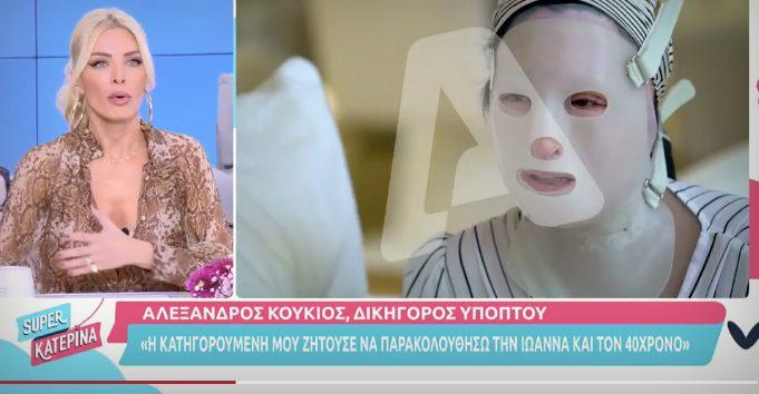 Νέες αποκαλύψεις: Η δράστις με το βιτριόλι ζητούσε να παρακολουθούν την Ιωάννα και τον 40χρονο