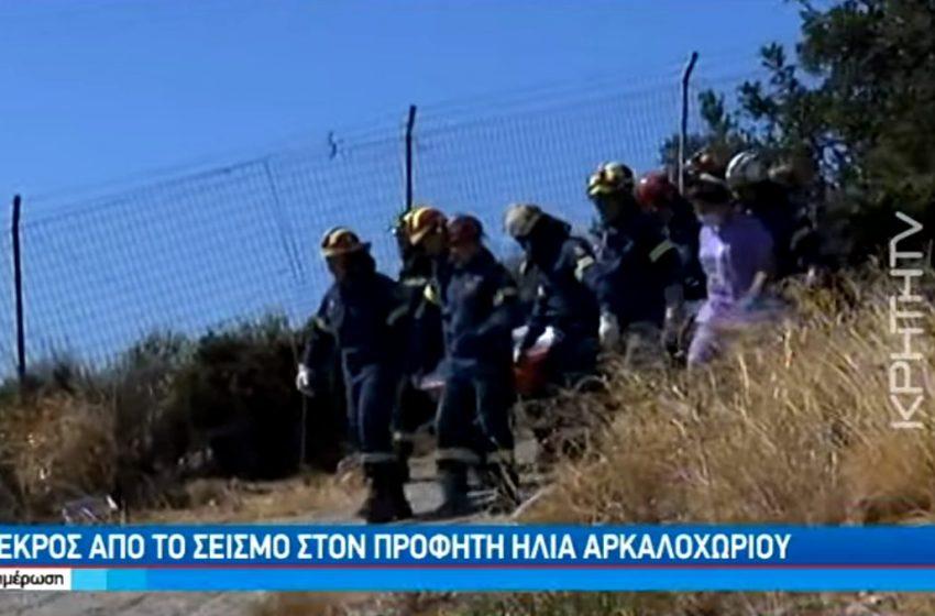 Σεισμός στην Κρήτη: Η στιγμή της μεταφοράς του νεκρού εργάτη από το εκκλησάκι (vid)