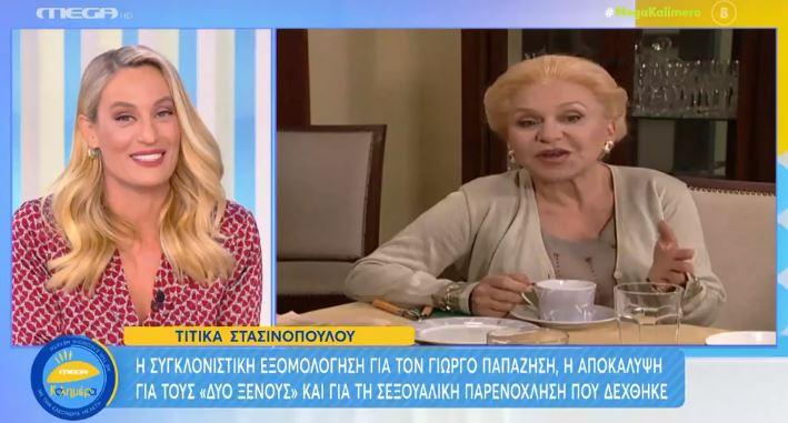 Βουλευτής υποδέχτηκε την Ελεονώρα Μελέτη με… μπουρνούζι
