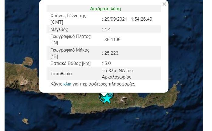 Νέος σεισμός στο Ηράκλειο