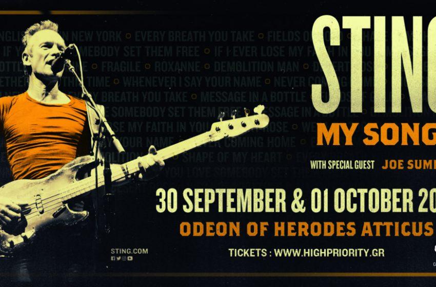 "O Sting στην Αθήνα με νέα τραγούδια- Ακούστε το ""If it's love"" από το φρέσκο άλμπουμ ""The bridge"" (vid)"