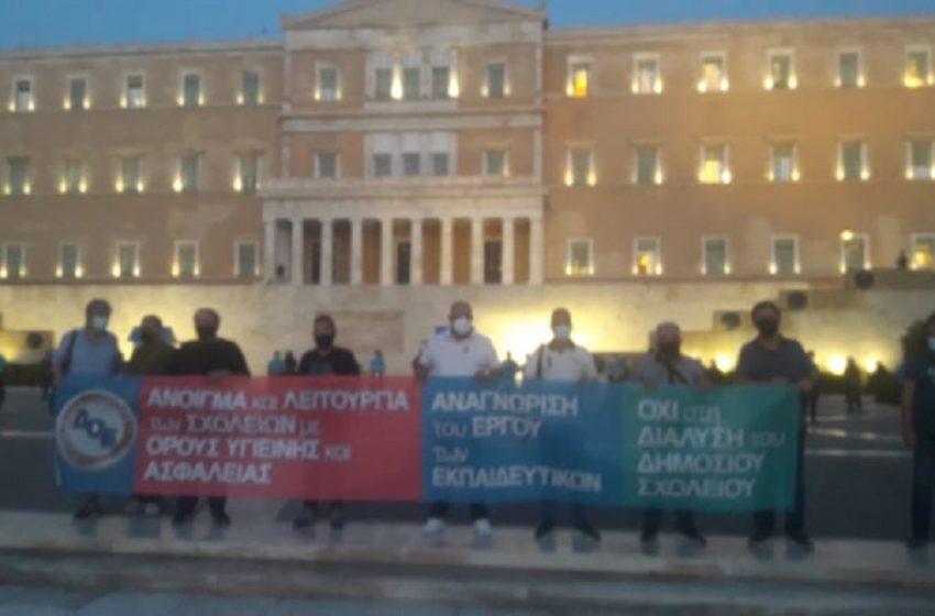 Πανεκπαιδευτικό συλλαλητήριο στην Αθήνα – Συνεχής ενημέρωση από το Libre