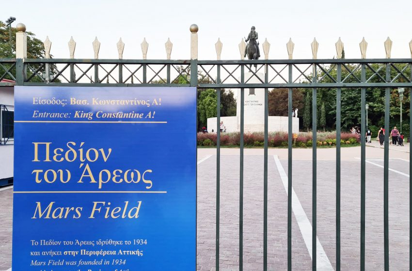"""""""Βάπτισαν"""" το Πεδίον του Άρεως 'Mars Field' – Γέλια με τα αγγλικά της Περιφέρειας Αττικής"""
