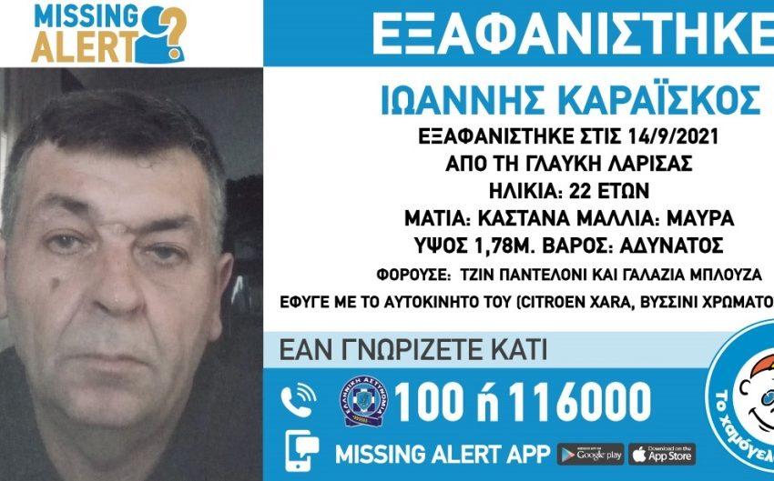 Missing Alert: Εξαφανίστηκε 49χρονος από τη Γλαύκη Λάρισας