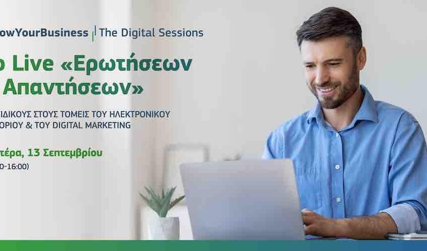 #GrowYourBusiness – The Digital Sessions: 2ο Live «Ερωτήσεων & Απαντήσεων» με θέμα το Ηλεκτρονικό Εμπόριο και το Digital Marketing